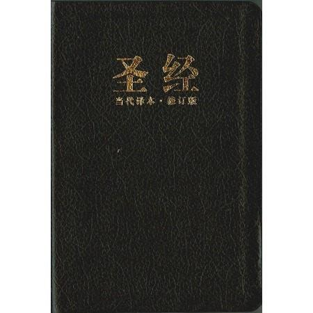 CCB Chinese Contemporary Bible, Simplified Script Black-Christian Bibles-SonGear Marketplace-SonGear