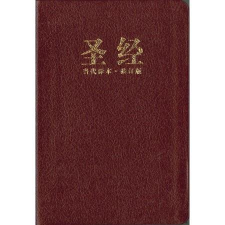 CCB Chinese Contemporary Bible, Simplified Script Burgundy-Christian Bibles-SonGear Marketplace-SonGear