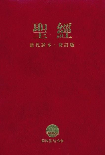 Chinese Contemporary Bible - CCB Traditional Script - Chinese-Christian Bibles-SonGear Marketplace-SonGear