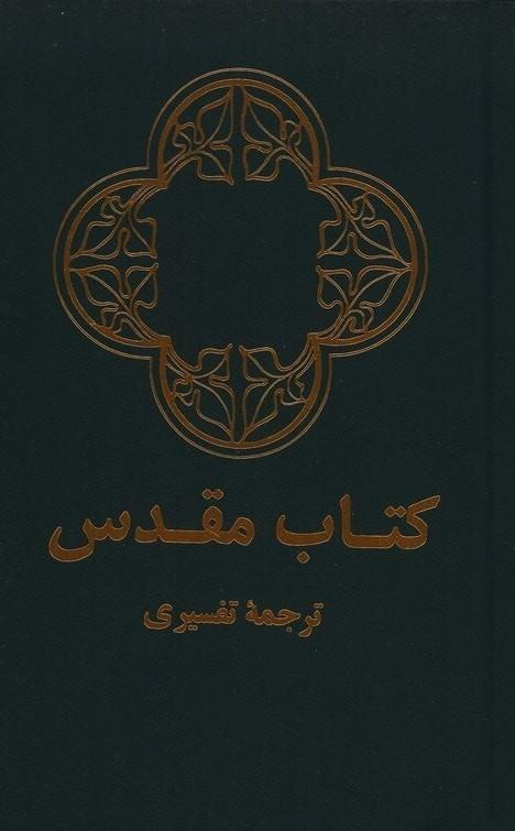 Farsi (Persian) Bible - HC - Persian-Christian Bibles-SonGear Marketplace-SonGear