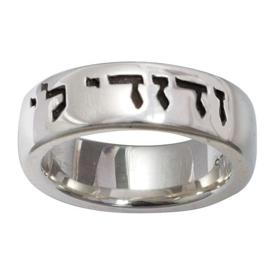 Sterling Silver Ladies' Hebrew Christian Ring - I Am My Beloved's-Christian Rings-Bob Siemon-511-832-4106:4:3943721847-SonGear