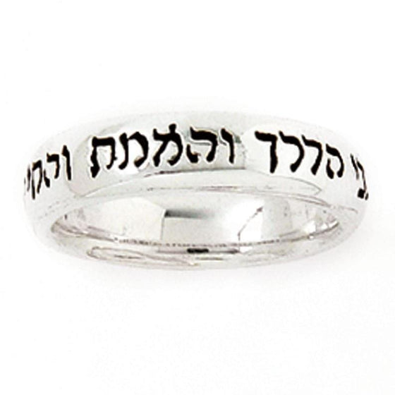 Sterling Silver Ladies' Hebrew Christian Ring - I Am The Way-Christian Rings-Bob Siemon-511-824-5532:4:3546907750-SonGear