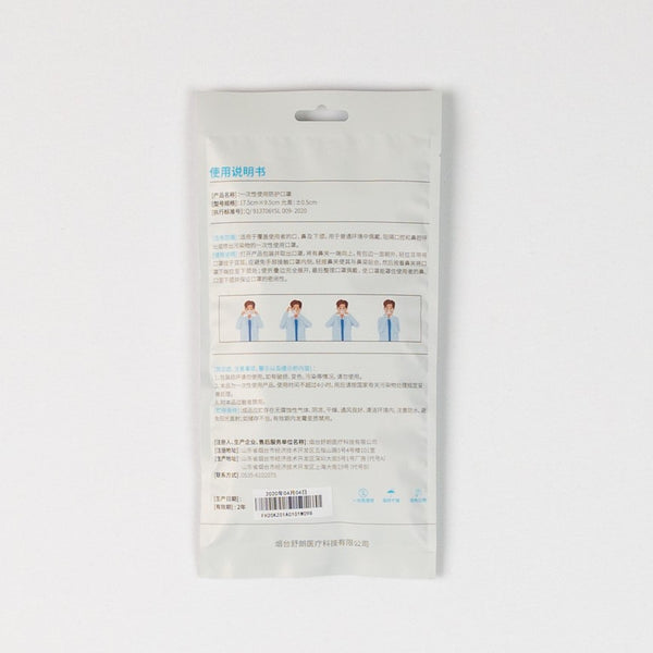 SURGICAL FACE MASK (10-Pack)