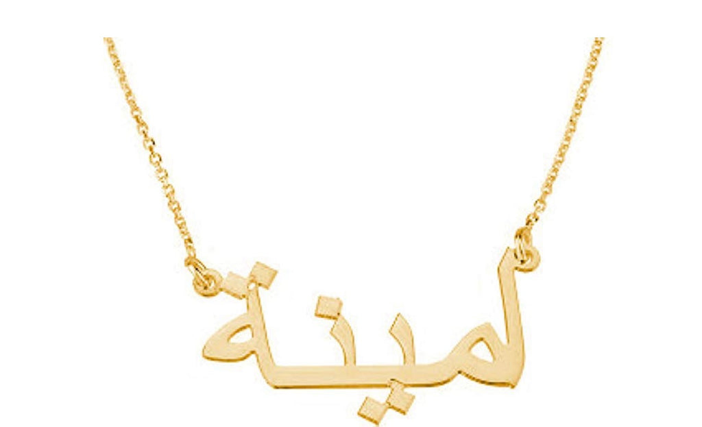 Arabic Vibes Name Plate