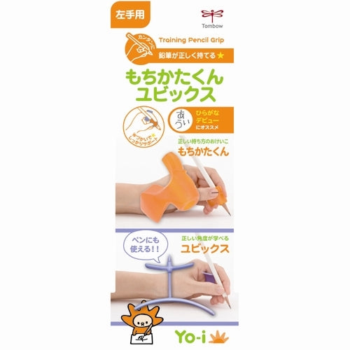 Tombow Yo-i Training Pencil Grip LH-Yubics - Me Books Asia Store
