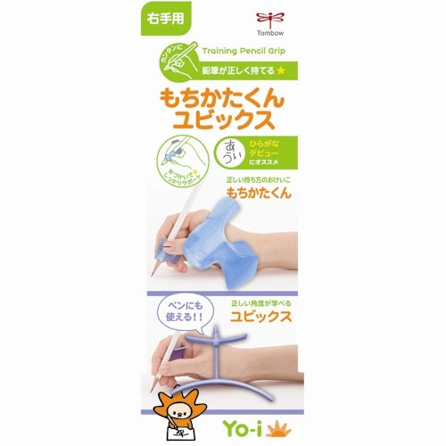 Tombow Yo-i Training Pencil Grip RH-Yubics - Me Books Asia Store