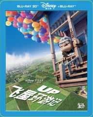 Up - Lenticular Edition