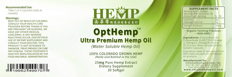 Ultra Premium Nano Water Soluble Hemp Oil Soft gels (30ct)