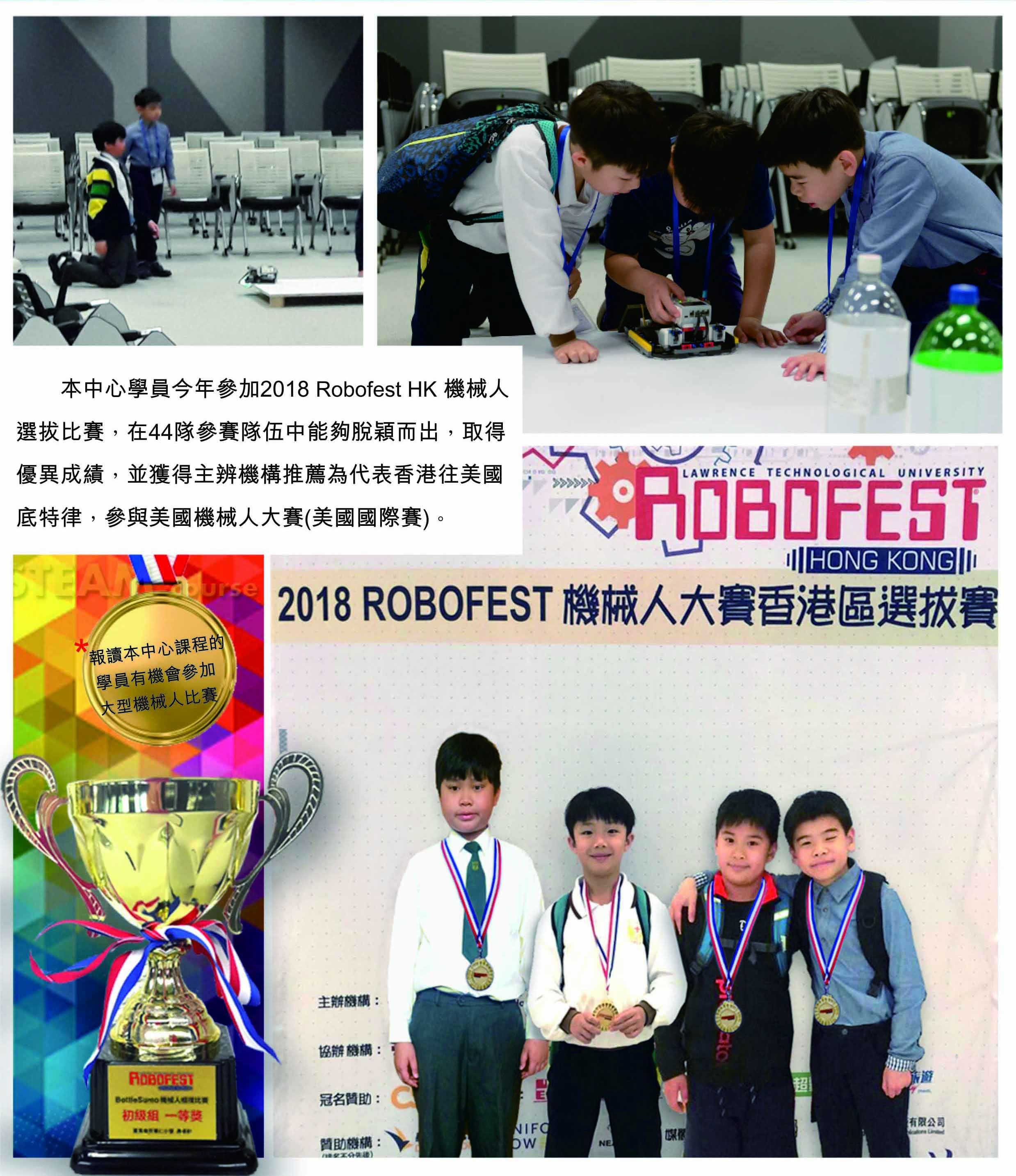 Robofest HK Competition