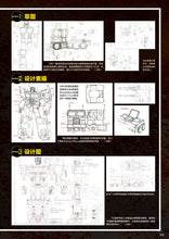 Transformers Masterpiece Official Guide - Chinese Edition