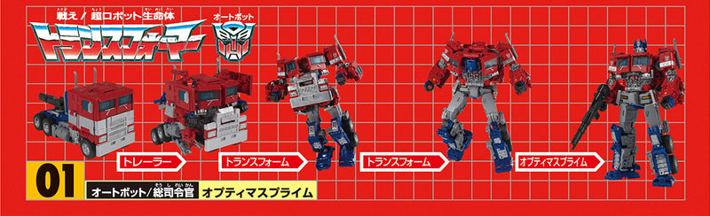Transformers - 35th Anniversary Convoy & Optimus Prime Set [Takara Tomy Mall Exclusive] Takara Tomy - TOYBOT IMPORTZ