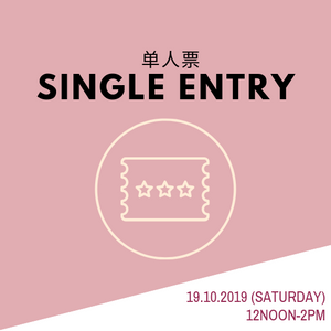 Workshop-Single Entry 单人票