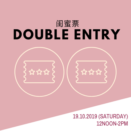 Workshop-Double Entry 闺蜜票