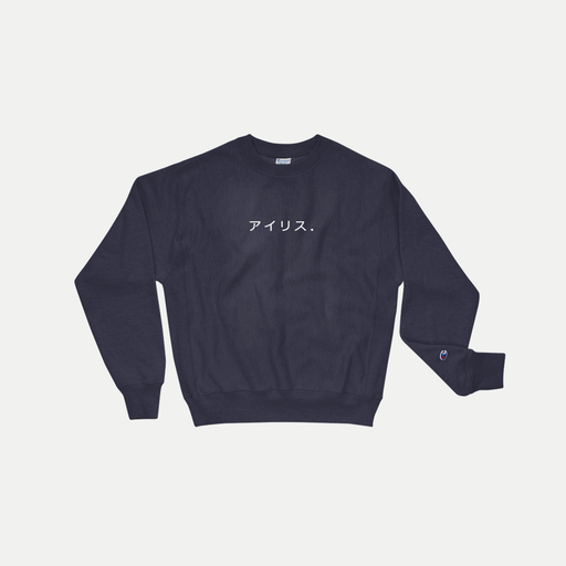 basic airisu. x champion sweatshirt