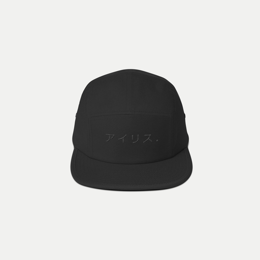 minimal airisu. five panel cap