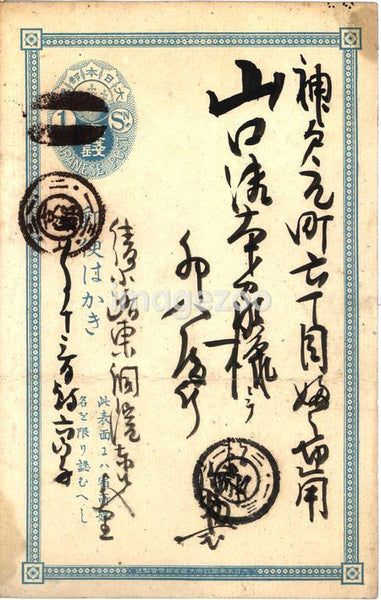Vintage postcard with script writing, posted from Japan
