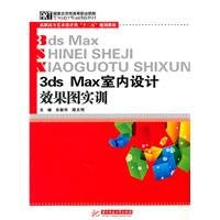 3DMAX interior design renderings Training [Paperback](Chinese Edition)