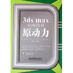 3ds max interior design of the driving force (with CD-ROM) (Paperback)