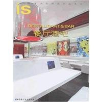 Interior Design Series 2: Business store (hardcover)