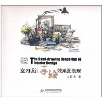 interior design hand-drawn renderings show [paperback](Chinese Edition)