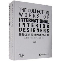 International Interior Design Master Portfolio (Set 2 Volumes) (THE COLLECTION WORKS OF INTERNATIONAL INTERIOR DESIGNERS) (hardcover)