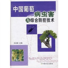 China. and integrated pest control techniques of grape(Chinese Edition)