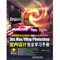3ds MaxVRayPhotoshop interior design complete study manual (with CD)(Chinese Edition)
