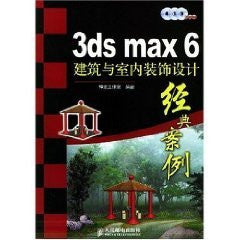 3ds max 6 architecture and interior design classic case (with CD-ROM disc 3) (Paperback)
