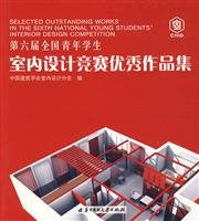 young students of the Sixth National Interior Design Competition outstanding works set (paperback)