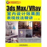 3ds MaxVRay interior design renderings performance techniques succinctly (with DVD disc 1) [paperback](Chinese Edition)
