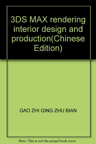 3DS MAX rendering interior design and production(Chinese Edition)