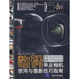 digital SLR cameras and photography tips guide (with DVD Disc 1) (Paperback)
