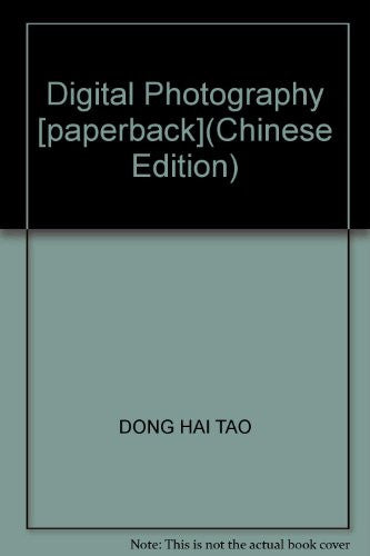 Digital Photography [paperback](Chinese Edition)
