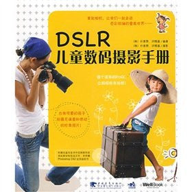 DSLR Digital Photography Handbook of children (paperback)