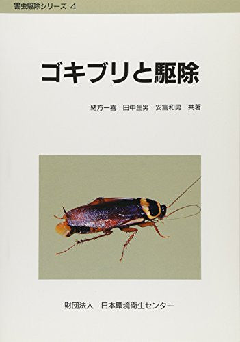 And cleaning cockroach (Pest Control Series (4)) (1989) ISBN: 4888930538 [Japanese Import]