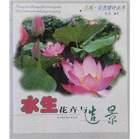 Garden Floral Design Series: aquatic flowers and landscaping(Chinese Edition)