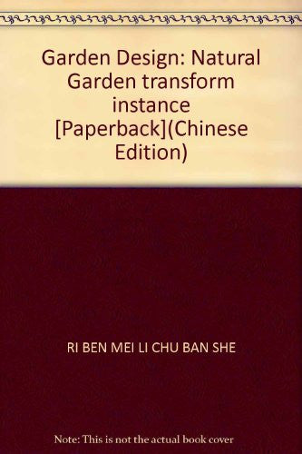 Garden Design: Natural Garden transform instance [Paperback](Chinese Edition)