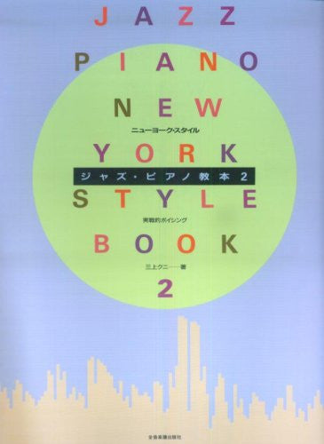 New York-style jazz piano doctrine, (2) typical combat voicing (2007) ISBN: 4111901913 [Japanese Import]