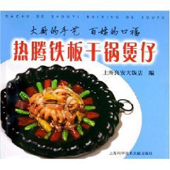 chef s craft people delicious food: hot iron Griddle Teng Clay Pot [Paperback]