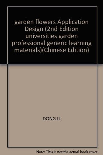 Regular higher education Eleventh Five-Year national planning materials universities garden professional Universal Textbook: Garden and Flower Application Design (2nd Edition)(Chinese Edition)