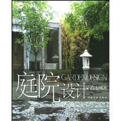 Garden Design (Paperback)(Chinese Edition)
