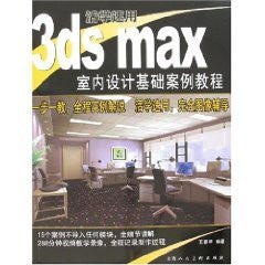 live learn speed with 3ds max tutorial interior design base case (Paperback )
