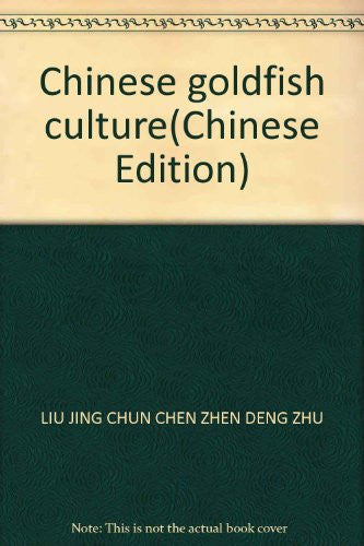 Chinese goldfish culture(Chinese Edition)