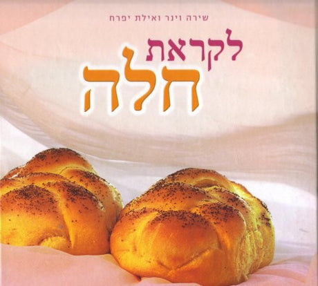 The Secret of Challah Likrat Challah (Hebrew Edition)