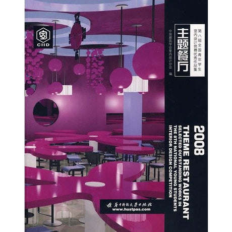 theme restaurants: the Eighth National Youth Student Interior Design Competition outstanding works set (paperback)