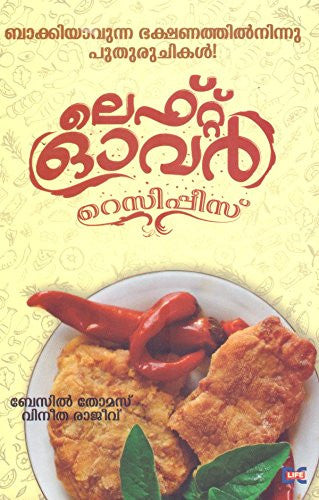 Leftover Recipies (Malayalam Edition)