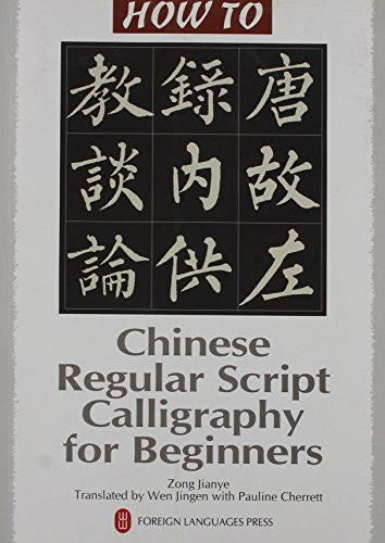"""How To"" Series: Chinese Regular Script Calligraphy for Beginners"