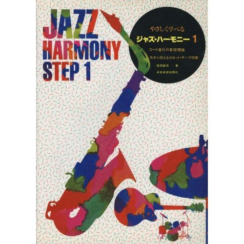 Cassette tape combination to learn from the basic theory of the ear (1) chord progression jazz harmony to be able to learn easily (2001) ISBN: 4118850311 [Japanese Import]