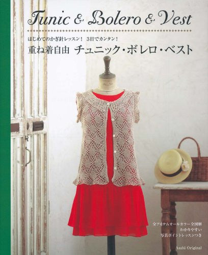 ! Layering tunic free bolero - Best! Crocheting lessons three days the first time easy (Asahi Original 271) (2010) ISBN: 4021904506 [Japanese Import]