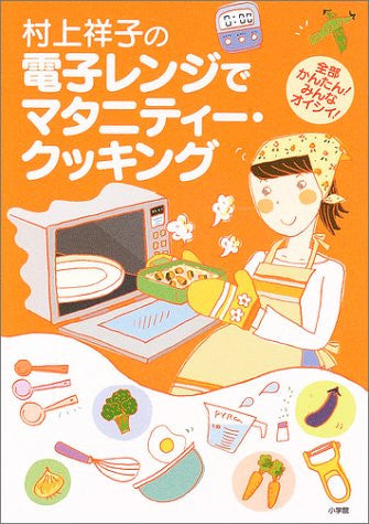 ! Easy guys all delicious - Maternity cooking in a microwave oven of Sachiko Murakami! (2004) ISBN: 4093113211 [Japanese Import]